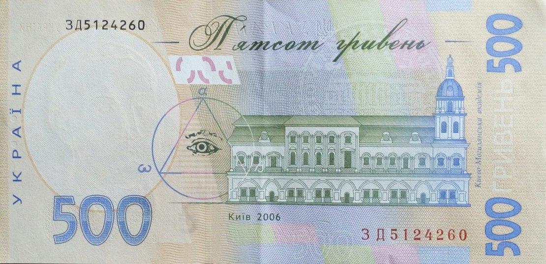Из денежного оборота изымают купюру 500 грн
